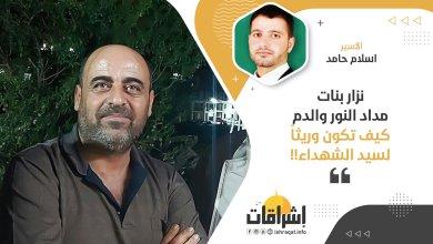 Photo of نزار بنات … مداد النور والدم… كيف تكون وريثًا لسيد الشهداء!!