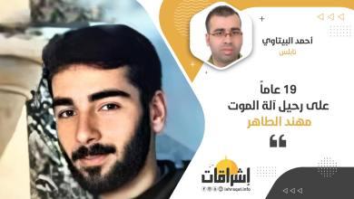Photo of 19 عاما على رحيل آلة الموت مهند الطاهر