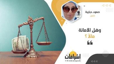 Photo of وهل الأمانة مالا ؟