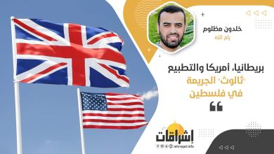 "Photo of بريطانيا، أمريكا والتطبيع: ""ثالوث"" الجريمة في فلسطين"