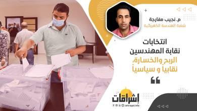 Photo of انتخابات نقابة المهندسين : الربح والخسارة ، نقابيا و سياسيا