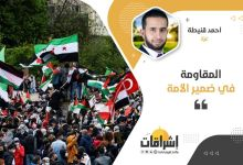 Photo of المقاومة في ضمير الأمة