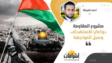 Photo of مشروع المقاومة.. دواعي الاستهداف وسبل المواجهة