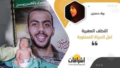 Photo of النطف المهربة.. أمل الحرية المسلوبة