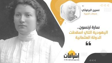 Photo of سارة آرنسون.. اليهودية التي أسقطت الدولة العثمانية