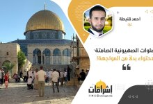 "Photo of ""الصلوات الصهيونية الصامتة"".. الاحتواء بدلاً من المواجهة!"