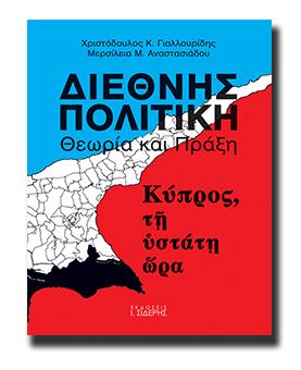 gialouridhs-anastasiadou (cover)