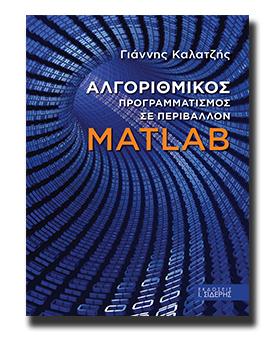 kalatzis-matlab cover (rgb)