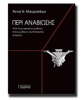 mavroleon-peri anavioshs (cover)