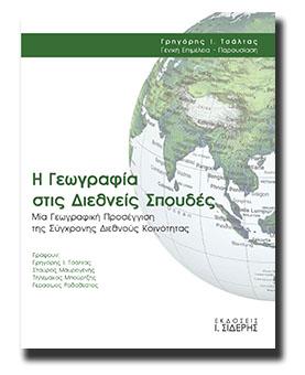 tsaltas_geografia