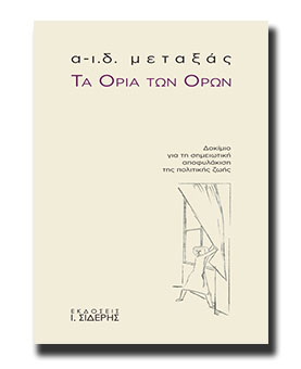 metaxas_cover_oria_final