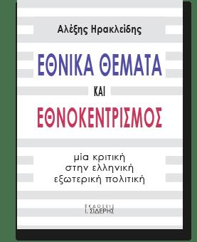 ETHNIKA THEMATA
