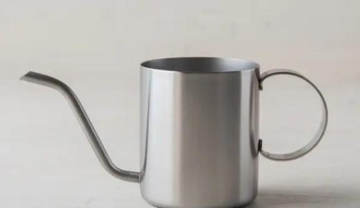 今、コーヒーポットを買い替えるなら?最新のおすすめおしゃれポットを5つ集めてみました。