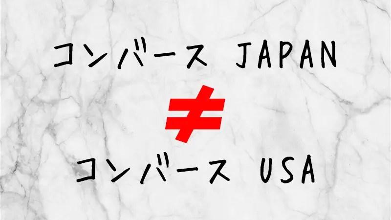 JAPANとUSAは別会社