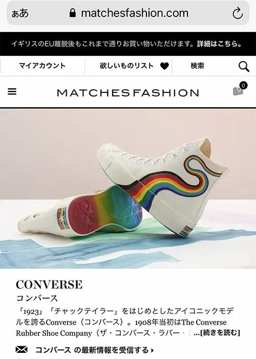 MATCHESFASHION / マッチズファッション