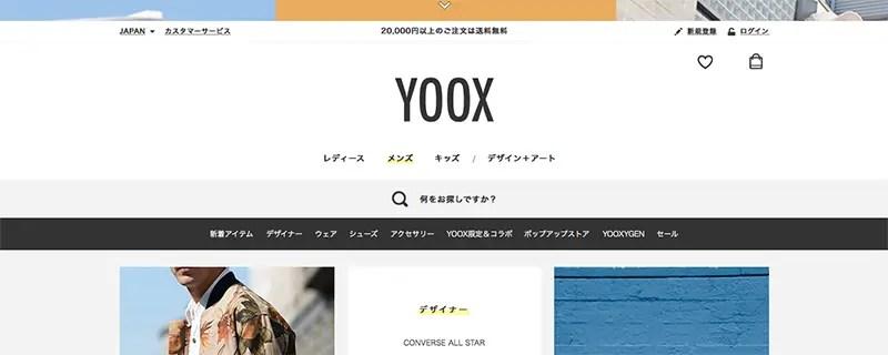 参照:https://www.yoox.com/jp (PC版トップページ)