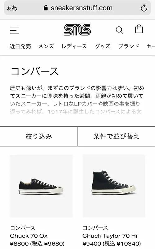 Sneakersnstuff (sns) / スニーカーエンスタッフ