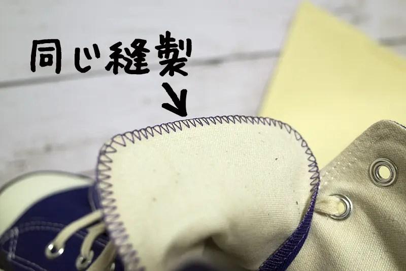 シュータンの縫製