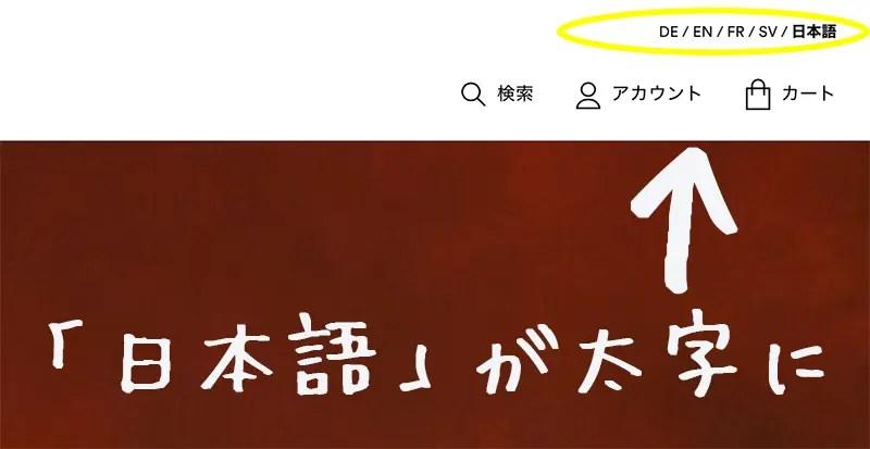 「日本語」が太字になっているのを確認