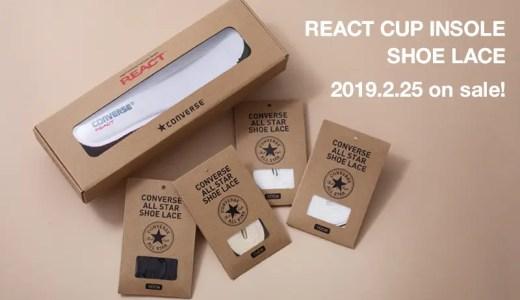 ついに個別販売!!コンバースのカップインソール「REACT / リアクト」が買える!
