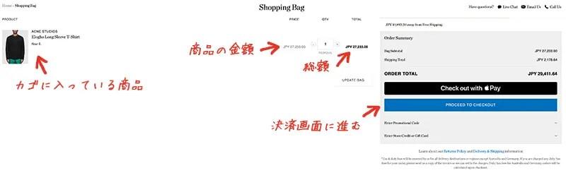 バッグ (買い物カゴ) の中身の確認画面
