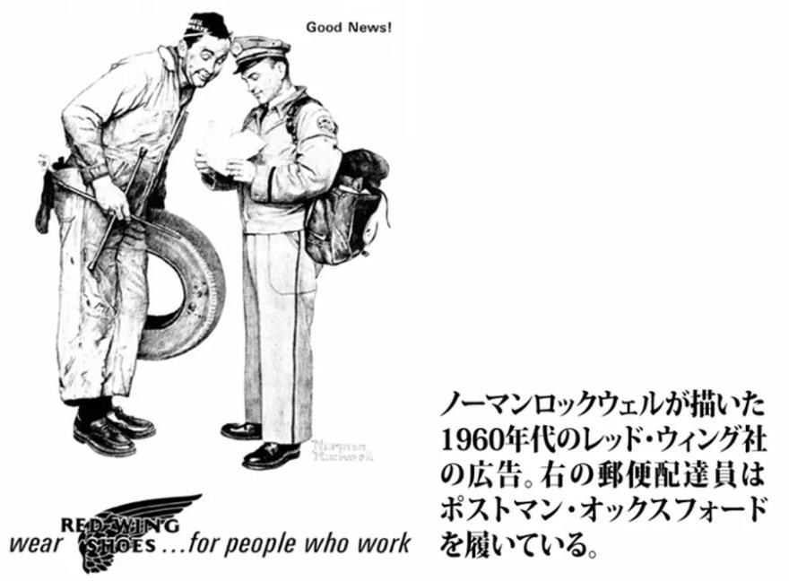 1960年代の広告