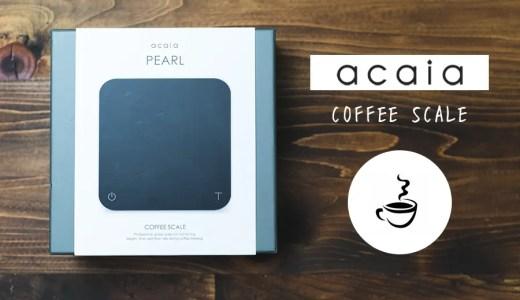 【保存版】acaia (アカイア) コーヒースケール全4種類の違いと比較【まとめ】