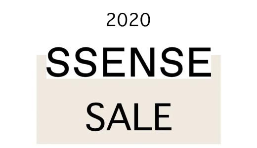 【SSENSE】の超セール!最大70%OFFの2020年秋冬セールが今年も開催!