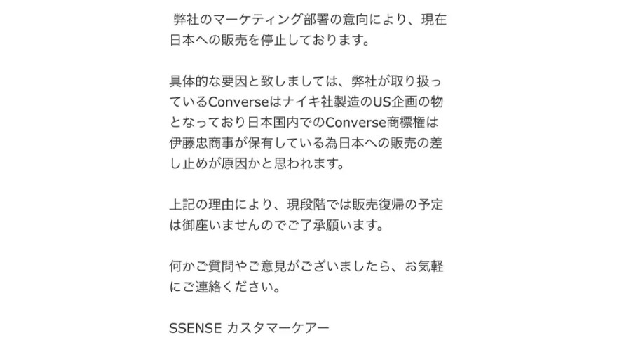 SSENSEでCT70販売中止