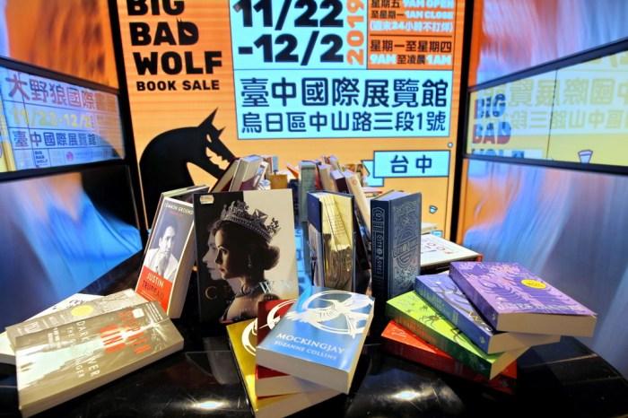 【大野狼國際書展 2019 台中】打折到老闆骨折+必看7大攻略