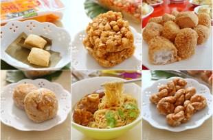 【小金門-烈嶼-旅遊-必買】合成餅舖、金瑞成貢糖、蔡師傅手工麵線,11種伴手禮全到齊