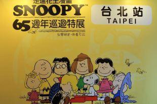 ♫萬能狗英雄─Snoopy,65週年巡迴特展