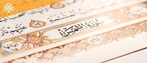 Surah Shams