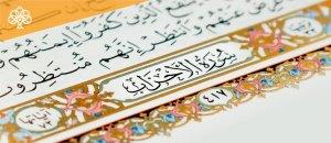 Surah Ahzab