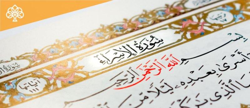 Surah Isra