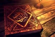 Photo of جزاء حامل القرآن