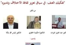 Photo of تفكيك العنف: في سياق تعزيز ثقافة الاختلاف وتدبيره
