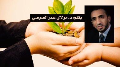 Photo of المفهوم القرآني للزكاة: بين التكافل والتسامي