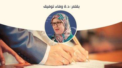 Photo of من أجل مودة دائمة بين الزوجين