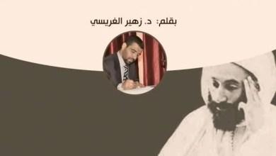 Photo of البعد الإصلاحي في تفسير ابن باديس