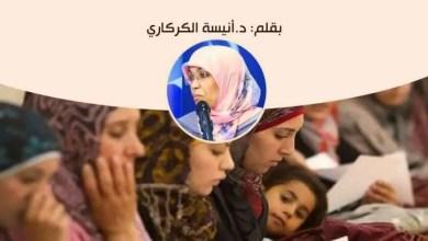 Photo of المرأة في السنة النبوية