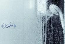 Photo of أحكام الغسل