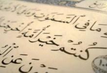 Photo of مصطلحات الاجتماع السياسي الإسلامي(1): الأمة