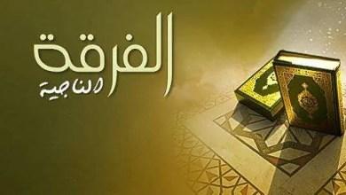 Photo of مصطلحات الاجتماع السياسي الإسلامي(3): الفرقة الناجية