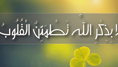 Photo of غذاء الروح والقلب والسلوك الجماعي الجهادي