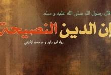 Photo of النصيحة دين