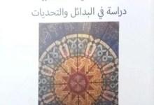 Photo of المستقبل الحضاري للأمة الاسلامية- دراسة في البدائل والتحديات