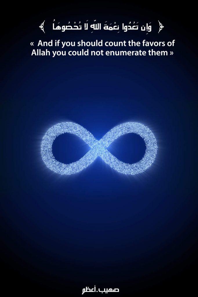 منار الإسلام - ﴿ وإن تعدوا نعمة الله لا تحصوها﴾