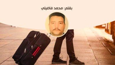 Photo of مسافر