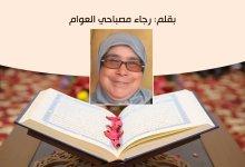 Photo of المؤمنة وحياتها مع القرآن